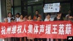 ພວກສະໜັບສະໜຸນ ນັກເຄື່ອນໄຫວ Wang Lihong (7 ສິງຫາ 2011)