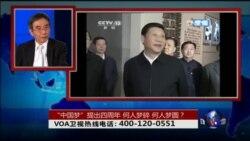 VOA卫视(2016年12月1日 时事大家谈 完整版)