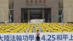 学者:中共打压人民信仰自由 与台湾形成鲜明对比