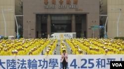 台湾法轮大法学会2021年4月25日在台北举行和平上访事件22周年纪念活动(美国之音张永泰拍摄)
