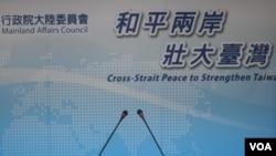 台灣陸委會呼籲北京放棄以片面政治主張作為兩岸交流前提