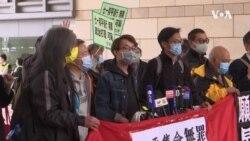 被控煽動非法集結的香港泛民8人首次出庭 明年2月再審