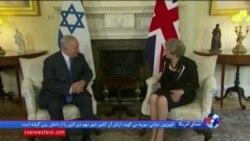 نتانیاهو و ترزا می درباره صلح خاورمیانه و ایران چه گفتند