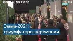 Эмми-2021: главные победители церемонии