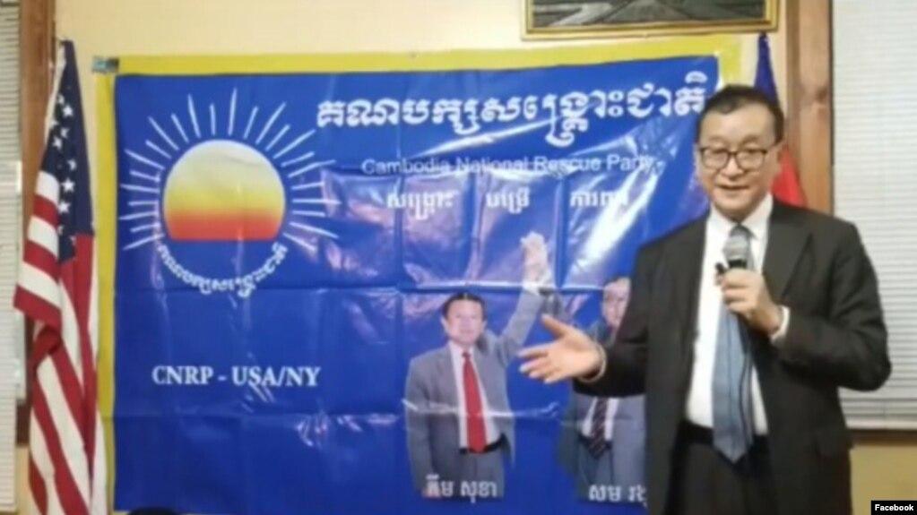 រូបឯកសារ៖ ក្នុងវីដេអូបង្ហោះតាមទំព័រហ្វេសប៊ុករបស់លោក សម រង្ស៊ី អតីតប្រធានគណបក្សសង្គ្រោះជាតិពន្យល់អំពីមូលហេតុនៃការបង្កើត «ចលនាសង្គ្រោះជាតិ» ក្នុងសុន្ទរកថាមួយ កាលពីថ្ងៃទី១៣ ខែមករា ឆ្នាំ២០១៨ នៅវត្តខ្មែរ Brooklyn ក្នុងបុរីញូវយ៉ក។ (ទំព័រហ្វេសប៊ុក Sam Rainsy)