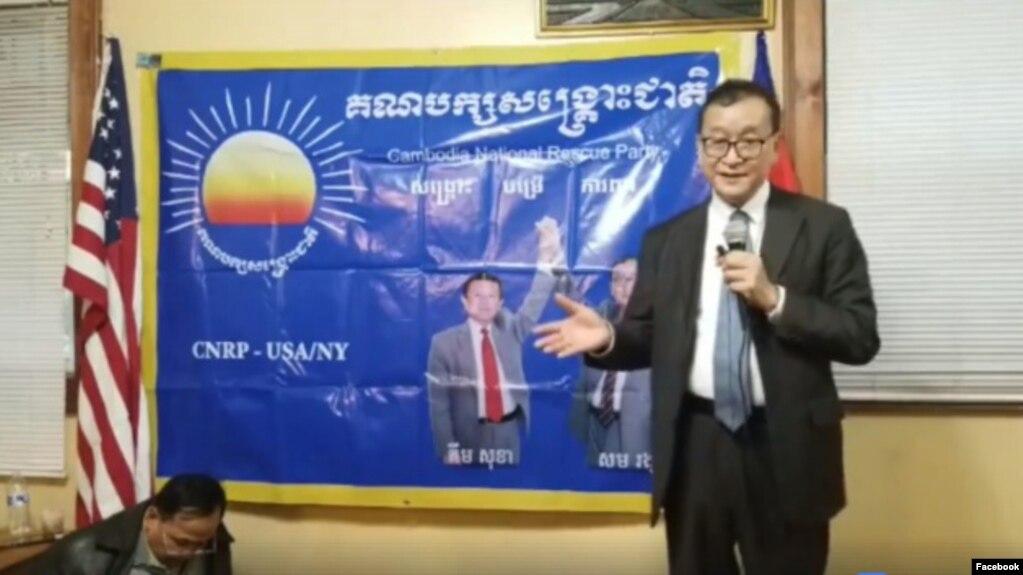 រូបឯកសារ៖ក្នុងវីដេអូបង្ហោះតាមទំព័រហ្វេសប៊ុករបស់លោក លោក សម រង្ស៊ី អតីតប្រធានគណបក្សសង្គ្រោះជាតិ ក្នុងសុន្ទរកថាមួយកាលពីថ្ងៃទី១៣ ខែមករា ឆ្នាំ២០១៨ នៅវត្តខ្មែរ Brooklyn ក្នុងបុរីញូវយ៉ក។ (ទំព័រហ្វេសប៊ុក Sam Rainsy)