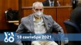 Новости США за минуту – суд над Робертом Дёрстом