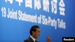 왕이 중국 외교부장이 지난해 9월 베이징에서 열린 북핵 6자회담 9.19 공동성명 10주년 행사에서 연설하고 있다. (자료사진)