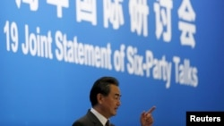 FILE - Chinese Foreign Minister Wang Yi delivers a speech during the international seminar commemorating the 10th anniversary of the September 19 joint statement of six-party talks at the Diaoyutai State Guesthouse in Beijing, China, Sept. 19, 2015.