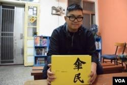 香港攝影師林健恆自資以及透過網絡集資出版的雨傘運動攝影集。(美國之音湯惠芸攝 )