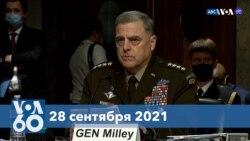 Новости США за минуту: Уход из Афганистана