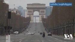 საფრანგეთში კარანტინის ზომები მკაცრდება
