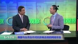 科技101:美国与台湾合作对抗选情的网络攻击