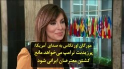 مورگان اورتگاس به صدای آمریکا: پرزیدنت ترامپ میخواهد مانع کشتن معترضان ایرانی شود