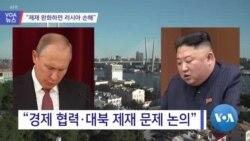 """[VOA 뉴스] """"제재 완화하면 러시아 손해"""""""