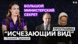 Что узнали журналисты о тайной жизни министра Лаврова? — «Исчезающий вид» – 17 сентября