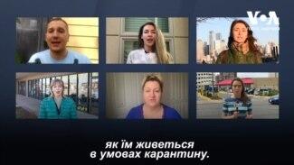 Як українцям у США живеться в умовах карантину. Відео