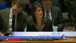 تلاش در مجمع عمومی سازمان ملل برای رد به رسمیت شناختن اورشلیم به عنوان پایتخت اسرائیل