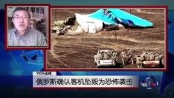 VOA连线:俄罗斯确认客机坠毁为恐怖袭击