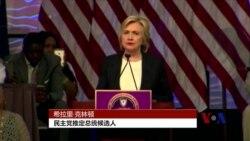 克林顿希望跳出电邮争议转移竞选焦点