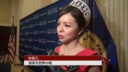加拿大小姐林耶凡:中国失去改善形象机会