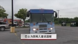 巴士为困难儿童送温暖