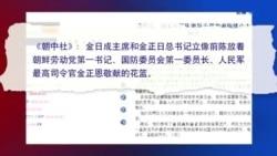 """媒体观察:金正恩这次""""失踪""""比较彻底"""