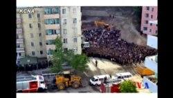 2014-05-18 美國之音視頻新聞: 北韓官媒罕見報導住宅樓宇倒塌及官員道歉