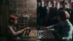 电视影集《后翼弃兵》刮起美国的国际象棋风