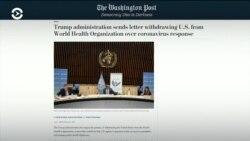 США выходят из ВОЗ