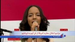 اجرای ترانه «ستایش خداوند» توسط فرزند یک زوج مهاجر اتیوپیایی در مراسم افتتاح سفارت آمریکا