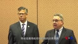 史密斯議員: 中國人權、宗教自由等各領域全面倒退