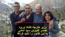 وزیر خارجه کانادا ورود همسر کاووس سید امامی به این کشور را تائید کرد