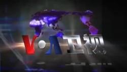 VOA卫视(2014年8月6日 第一小时节目)