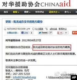 对华援助协会网站截图