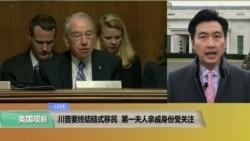 VOA连线(黄耀毅):川普要终结链式移民,第一夫人亲戚身份受关注