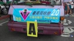 台湾举办同志大游行,万人欢乐争平权