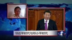 VOA连线:习近平时代与邓小平时代