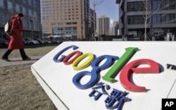 谷歌公司在北京的总部前面的标徽(2011年1月12日)