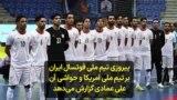پیروزی تیم ملی فوتسال ایران بر تیم ملی آمریکا و حواشی آن؛ علی عمادی گزارش میدهد