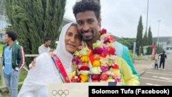 Salamoon Tufaa