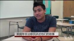未成年非法移民讲述他们的故事