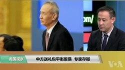 时事看台(萧洵):中方送礼包平衡贸易 专家存疑