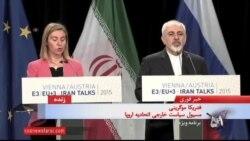 ایران و ۱+۵ به توافق جامع اتمی دست یافتند