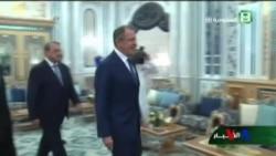 Kombûna Lavrov li Gel Şahê Erebistana Saudî