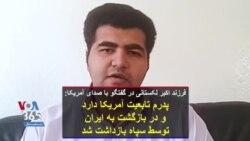 فرزند اکبر لکستانی در گفتگو با صدای آمریکا: پدرم تابعیت آمریکا دارد و در بازگشت به ایران توسط سپاه بازداشت شد