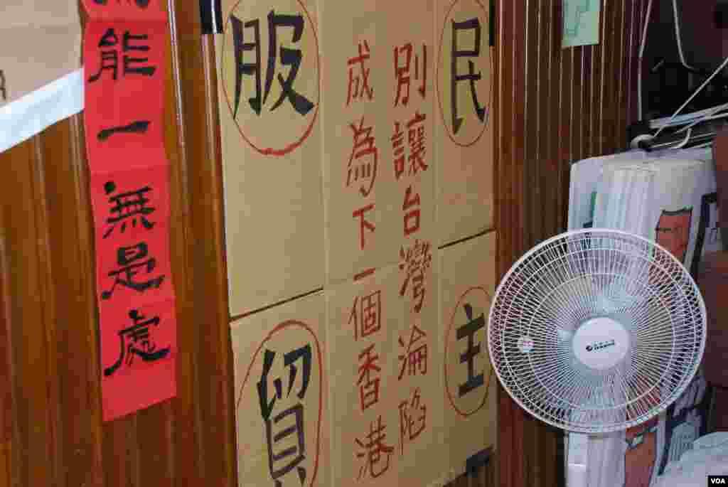 台灣立法院內貼上「別讓台灣淪陷、成為下一個香港」的標語
