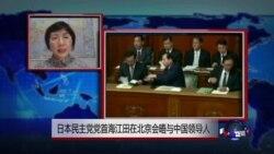 VOA连线:日本民主党党首海江田在北京会晤与中国领导人