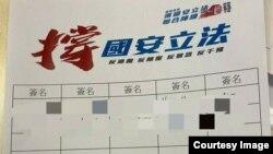 香港中资企业要求员工在这份亲北京组织引发的表格上签名表态支持国安立法,被员工指为政治迫害。(图片由消息人士提供)