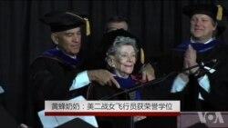 黄蜂奶奶: 美二战女飞行员获荣誉学位